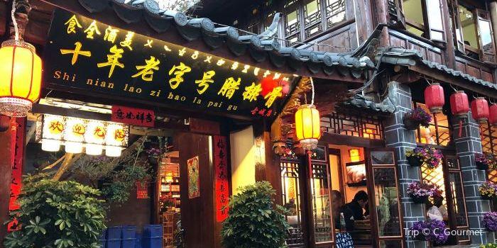 Shi Nian Lao Zi Hao La Pork Rib Hot Pot1