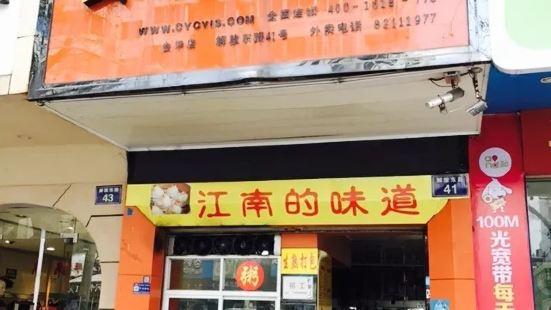 陳揚蟹黃湯包