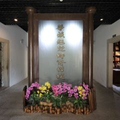 Chenwenque Chenliu Shi Exhibition Hall User Photo