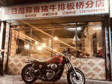 吴日彪蒜香猪牛排(水巷口店)-海口-C_Gourmet