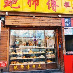 Bao Shifu Cake User Photo