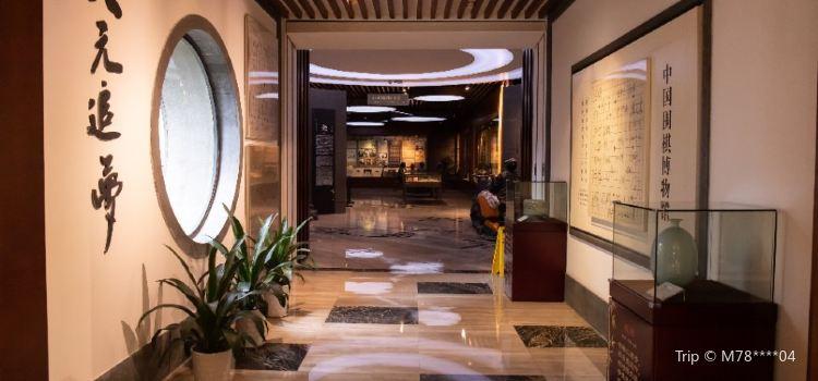 中國圍棋博物館1