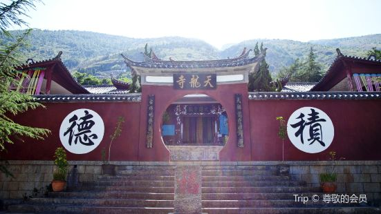 Tianlong Temple