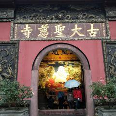 大慈寺用戶圖片
