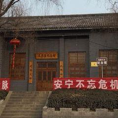 李峪村王來法紀念館用戶圖片