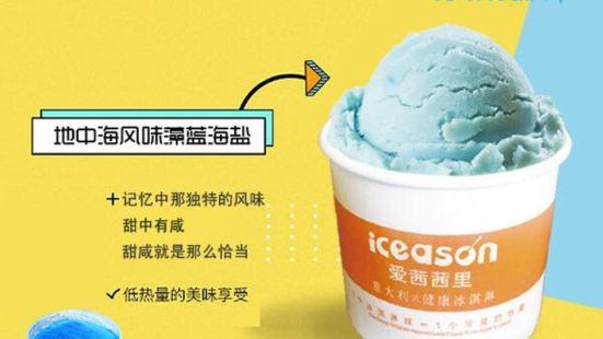 愛茜茜裡意大利健康冰淇淋(正義坊店)