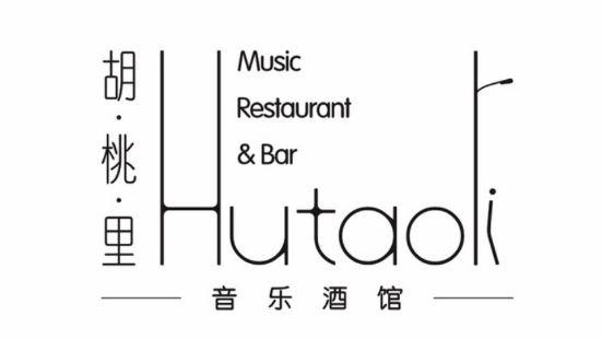 胡桃裡音樂酒館(城關店)