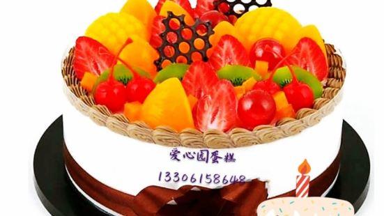 愛心園蛋糕(荊溪中路店)