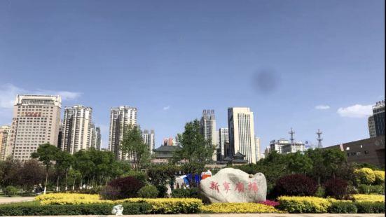 Xinning Plaza