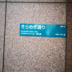 Fukuoka City Tourist Information Center User Photo