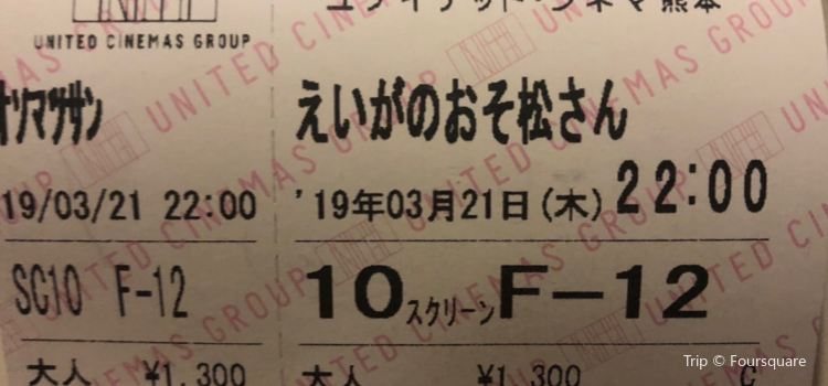 ユナイテッドシネマ熊本3