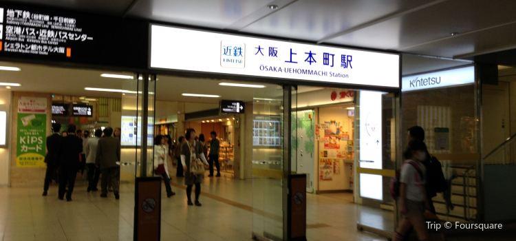 오사카우에혼마치 역1
