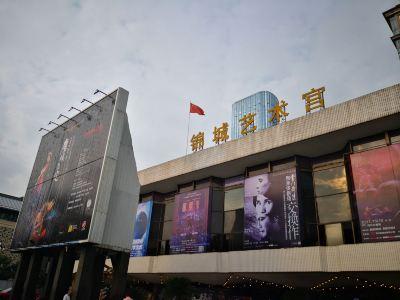Jincheng Art Palace