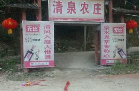清泉農家菜館