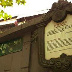 Ruan Lingyu's Former Residence User Photo