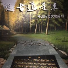 Chenzhou Museum User Photo