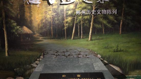 郴州市博物館
