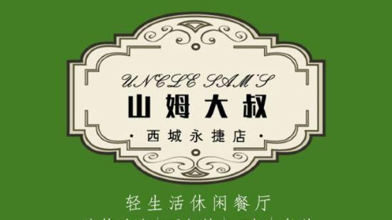 山姆大叔音樂餐廳(西城永捷店)