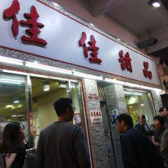 Jia Jia Dessert User Photo