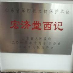 Hongjitang Museum User Photo