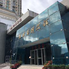 福建省科技館用戶圖片