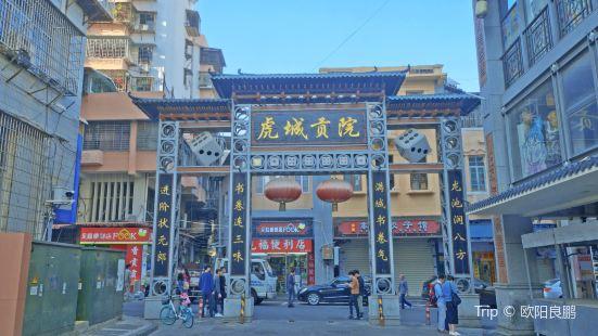 HuCheng MeiShiJie