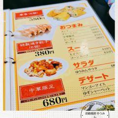 尤敏五稜郭店用戶圖片