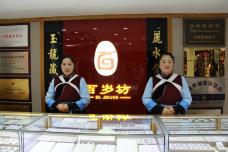 百岁坊银器(祥银店)-丽江-麦咖1234