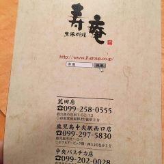 壽庵鹿兒島(中央バスチカ店)用戶圖片