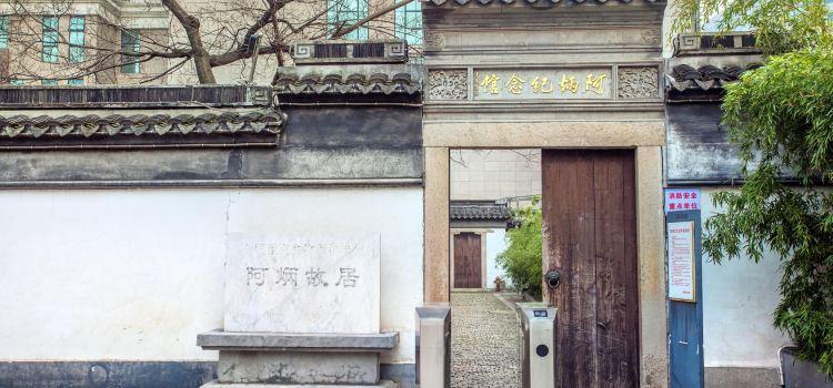 아빙의 옛 저택