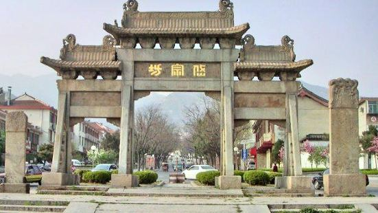 Daizongfang Arch