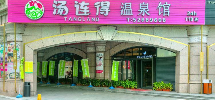 Tangland Hot Spring (Putuo)