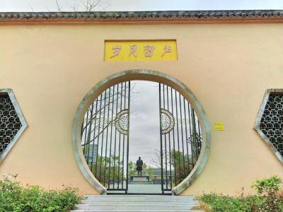 Chengsiyuan Former Residence