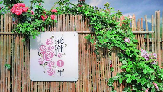 Huabanyisheng Rose Manor