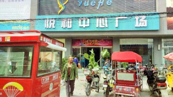 Yuehe Center Square