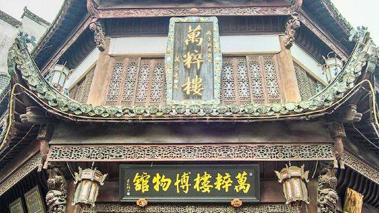 Wancuilou Museum