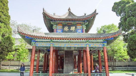 시안 베이린 박물관(서안 비림 박물관)