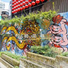 Qilong Alley User Photo