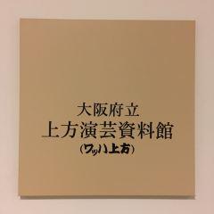 Osaka Prefectural Museum of Kamigata Comedy and Performing Arts Wahha Kamigata User Photo
