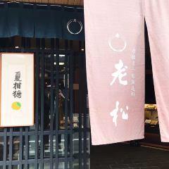 Oimatsu Arashiyamaten User Photo