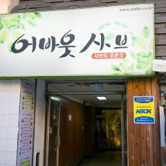 About Shabu(Ihwa Yeodae) User Photo