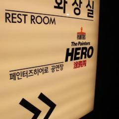 塗鴉秀:HERO(鐘路專用館)用戶圖片