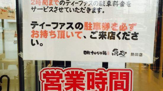 Kaiten Sakanaya Sushi Uochu Atsuta