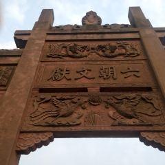 李時珍陵園用戶圖片