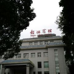 사오산 시 여행 사진