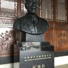 The Memorial Hall of Academician He Binglin User Photo