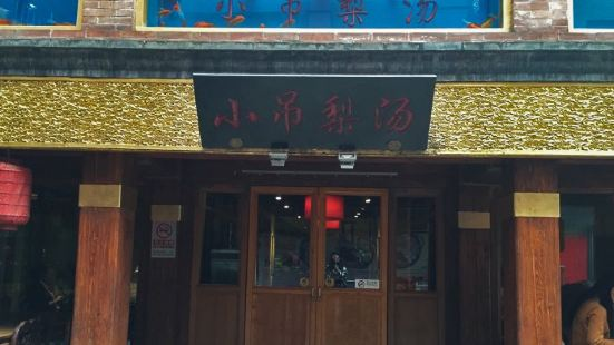 Xiao Diao Li Tang