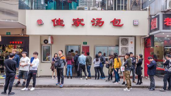 Jia Jia Tang Bao ( Huang He Road )