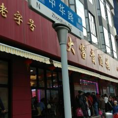 Da Fu Gui Restaurant ( Main Branch) User Photo