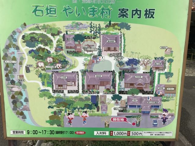 야에야마 민속원